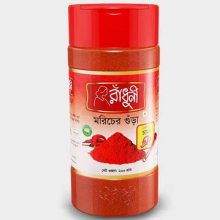 Chili Powder Jar Radhuni 200 gm