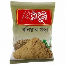 Coriander Powder Radhuni 200 gm