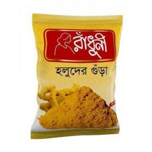 Radhuni Turmeric Powder (Holud) 100gm
